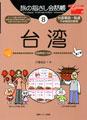 旅の指さし会話帳8台湾[第二版]