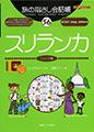 旅の指さし会話帳56スリランカ(シンハラ語)