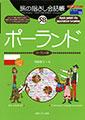 旅の指さし会話帳58ポーランド(ポーランド語)