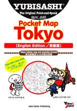 YUBISASHI Pocket Map Tokyo【English Edition/英語版】