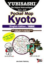 YUBISASHI Pocket Map Kyoto【English Edition/英語版】