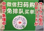 サークル型のQRコードが中国で急増中!