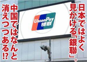 日本ではよく見かける「銀聯」中国ではなんと消えつつある‼