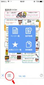 指さし会話帳アプリ機能 メニュー機能