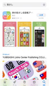 AppStore 旅の指さし会話帳アプリ「YUBISASHI」