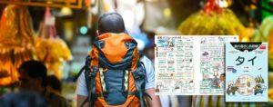 海外旅行に最適!旅の指さし会話帳1タイ