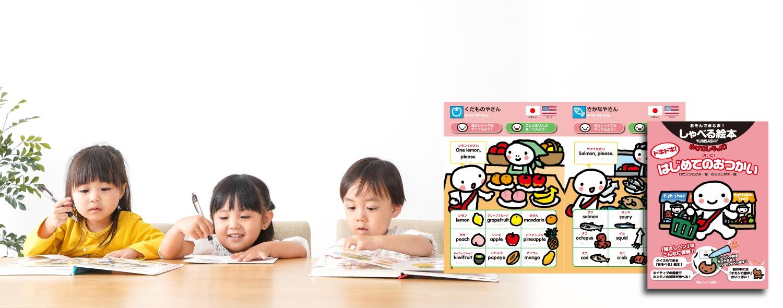 子供向け学習ツール ゆびさしキッズ