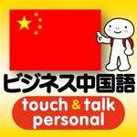 中国語 アプリ iOS版 指さし会話ビジネス中国語touch&talk