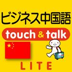 中国語 アプリ iOS 無料版 指さし会話ビジネス中国語touch&talk