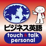 英語 アプリ iOS版 指さし会話ビジネス英語touch&talk