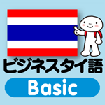 タイ語 アプリ Android版 指さし会話ビジネスタイ語touch&talk
