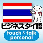 タイ語 アプリ iOS版 指さし会話ビジネスタイ語touch&talk