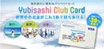 Yubisashi Club Card 世界中のお金がこれ1枚で持ち歩ける!