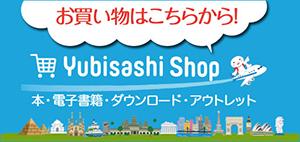 お買い物はこちらから Yubisashi Shop