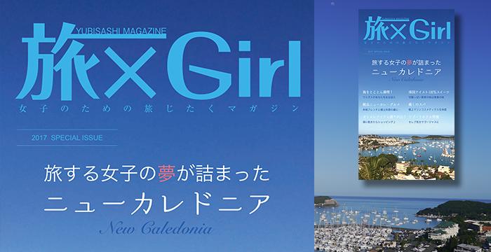 旅×Girl 旅する女子の夢が詰まったニューカレドニア