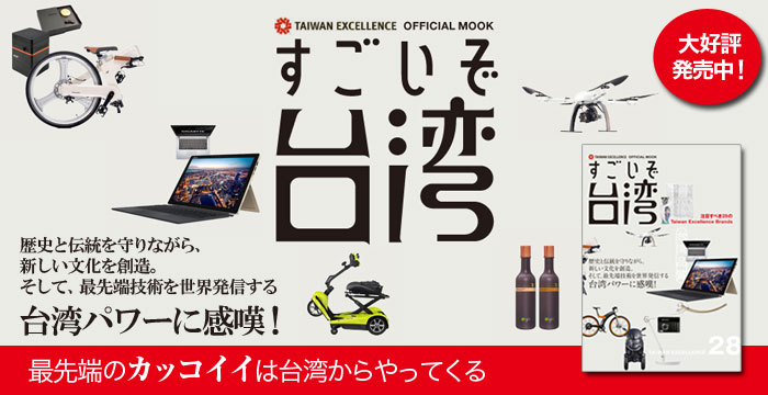 TAIWAN EXCELLENCE OFFICIAL MOOK「すごいぞ台湾」
