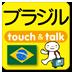 指さし会話touch&talk ブラジル