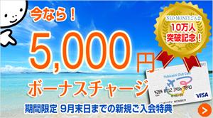今なら!5000円ボーナスチャージ 期間限定9月末日までの新規ご入会特典 NEOMONEYご入会10万人突破記念!