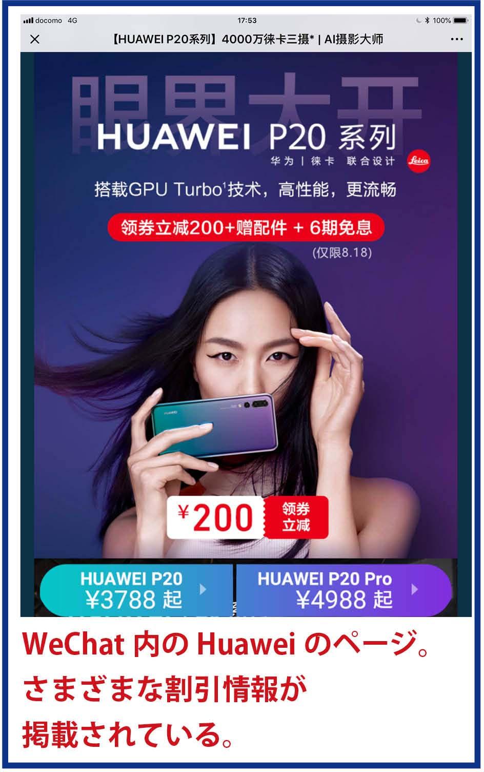 WeChat内のHuaweiのページ。さまざまな割引情報が掲載されている。