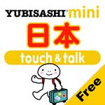 日本語 アプリ Android 無料版 指さし会話 中国語-日本 touch&talk