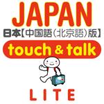 日本語 アプリ iOS 無料版 指さし会話 中国語-日本 touch&talk