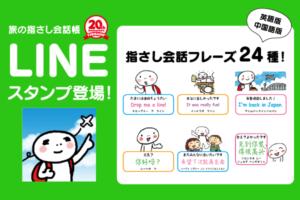 旅の指さし会話帳LINEスタンプ登場!指さし会話フレーズ24種類!英語版、中国語版