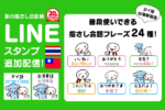 LINEスタンプ スタンプ追加配信!タイ語台湾華語版 普段使いできる指さし会話フレーズ24種!