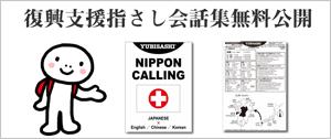 fukkoushien_bn