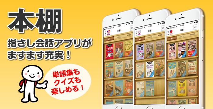 本棚 指さし会話アプリがますます充実!単語集もクイズも楽しめる!