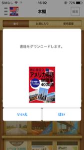 本棚内アプリの使い方