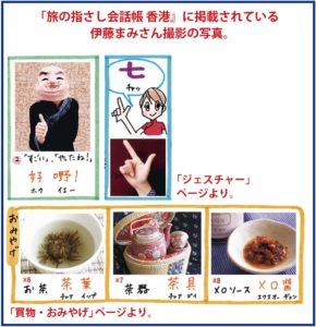 「指さし香港」の著者がイベントに出店!
