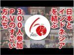 日本とインドネシアを結ぶ 300年参加PVのすごい方たち