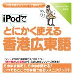 iPodでとにかく使える香港広東語