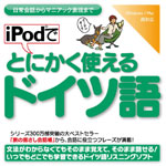 iPodでとにかく使えるドイツ語