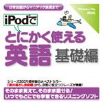 iPodでとにかく使える英語[基礎編]
