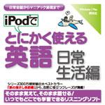 iPodでとにかく使える英語[日常生活編]