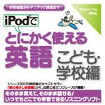 iPodでとにかく使える英語[こども・学校編]
