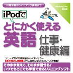 iPodでとにかく使える英語[仕事・健康編]