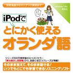 iPodでとにかく使えるオランダ語
