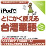 iPodでとにかく使える台湾華語