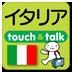 指さし会話touch&talk イタリア