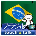 ブラジルポルトガル語 アプリ Android版 指さし会話 ブラジル・ポルトガル語 touch&talk