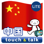 中国語 アプリ Android 無料版 指さし会話中国touch&talk