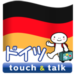 ドイツ語 アプリ Android版 指さし会話ドイツtouch&talk