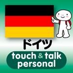 ドイツ語 アプリ iOS版 指さし会話ドイツtouch&talk