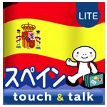 スペイン語 アプリ Android 無料版 指さし会話スペインtouch&talk