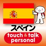 スペイン語 アプリ iOS版 指さし会話スペインtouch&talk