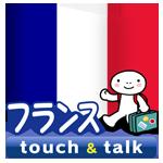 フランス語 アプリ Android版 指さし会話フランスtouch&talk
