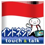 インドネシア語 アプリ Android版 指さし会話インドネシアtouch&talk