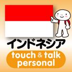 インドネシア語 アプリ iOS版 指さし会話インドネシアtouch&talk